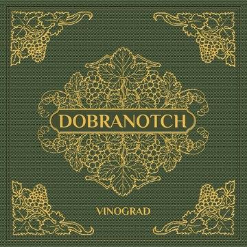 Виноград DOBRANOTCH