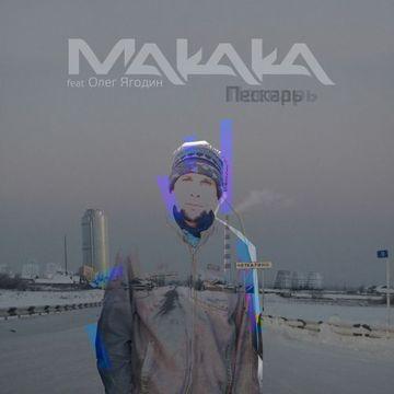 Пескарь (feat. Олег Ягодин) Макака
