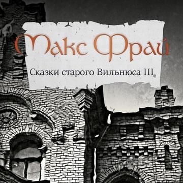 Сказки старого Вильнюса, том 3 Макс Фрай