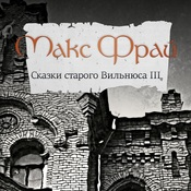 Сказки старого Вильнюса, том 3