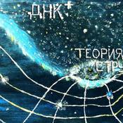 1396398167_teoriya_strun