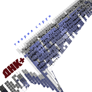 Теория струн ДНК+