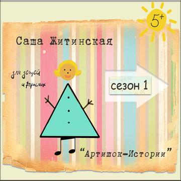 Артишок-Истории (1 сезон) Саша Артишок Житинская