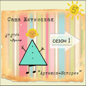 Артишок-Истории (1 сезон)