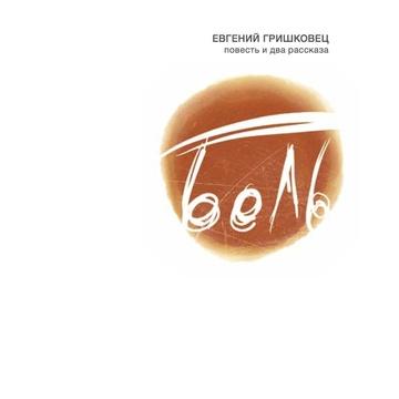 Боль (сборник) Евгений Гришковец