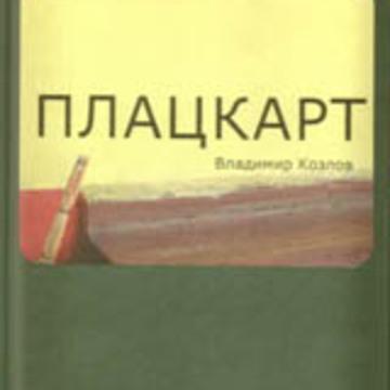Platskart03 Владимир Козлов