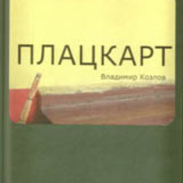 "Владимир Козлов ""Плацкарт"" (аудиокнига) Владимир Козлов"