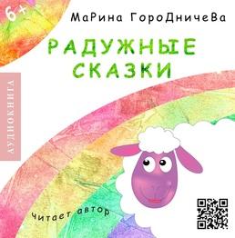1405875641_oblozhka_raduzhnye_skazki_kraud_slideshow