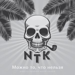 NTK_front.jpg
