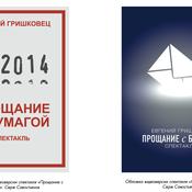 1410956123_snimok_ekrana_2014-09-17_v_16