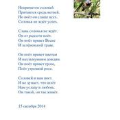 1413426933_o_penii_solovya_new_weekly_top