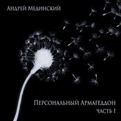 andrey-medinskiy