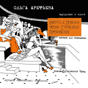"""Саунд-трек к книге """"Смерть и приключения Ефросиньи Прекра... Olga Arefieva & Kovcheg"""