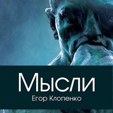 МЫСЛИ Egor  Klopenko