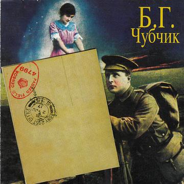 Чубчик Аквариум I Борис Гребенщиков I БГ