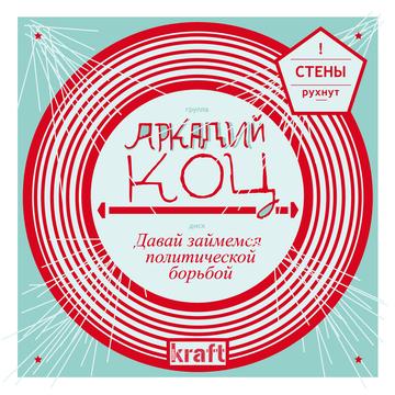 Let's Make the Political Struggle Arkadiy Kots Band