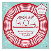 1417195879_arkadiy-kots_album-cover-2014f_new_weekly_top