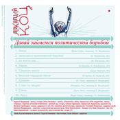 1417195916_arkadiy-kots_album-cover-2014b_new_weekly_top
