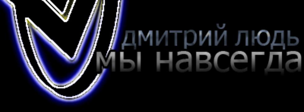 1417492737_my_navsegda_banner