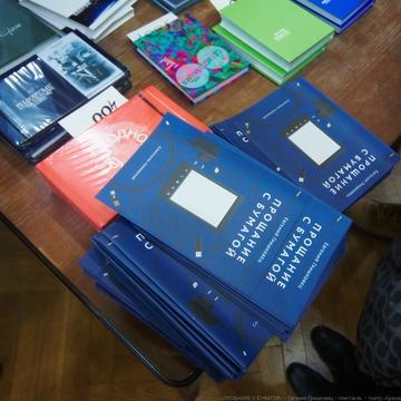 Прощание с бумагой Evgeny Grishkovets