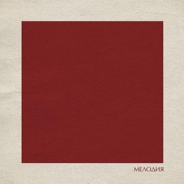 Мелодия (сингл) Квадрат