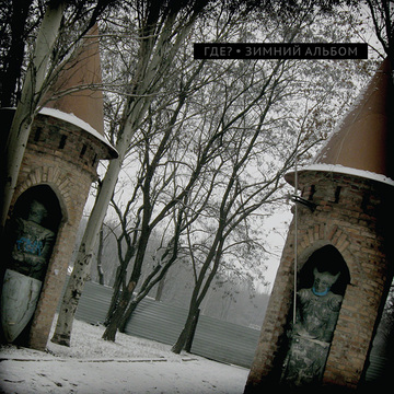 Winter Album The Where?