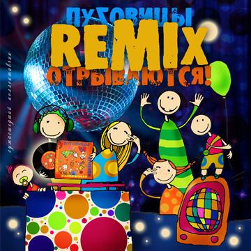 Пуговицы отрываются! Remix 2015 Пуговицы