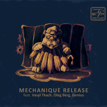 Mechanique Release Тим Талер