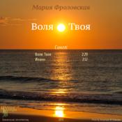 1421064156_volya_single_new_weekly_top