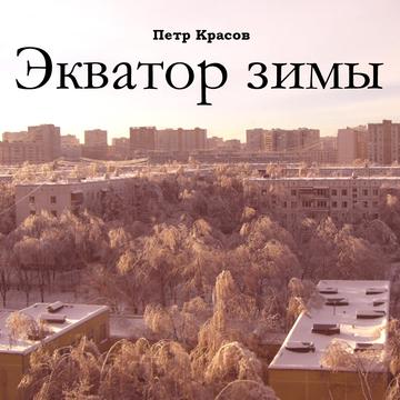 Экватор зимы Пётр Красов