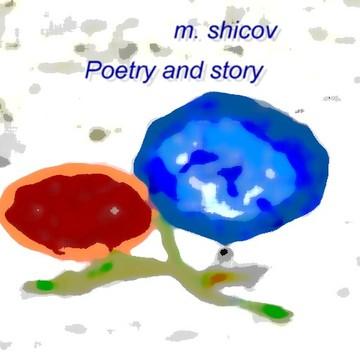 Стихи и рассказы Максим Шиков