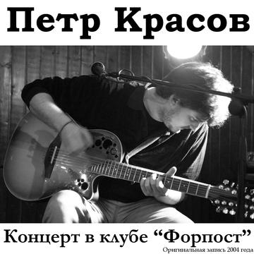 """Концерт в клубе """"Форпост"""" Пётр Красов"""
