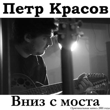 Вниз с моста Пётр Красов