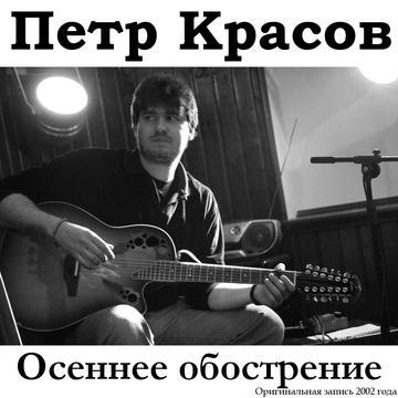 Осеннее обострение Пётр Красов