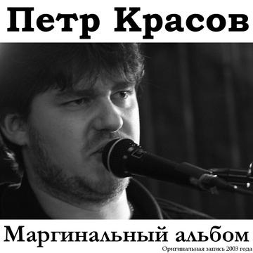 Маргинальный альбом Пётр Красов