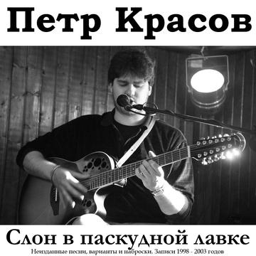 Слон в паскудной лавке. Неизданные песни, варианты и набр... Пётр Красов
