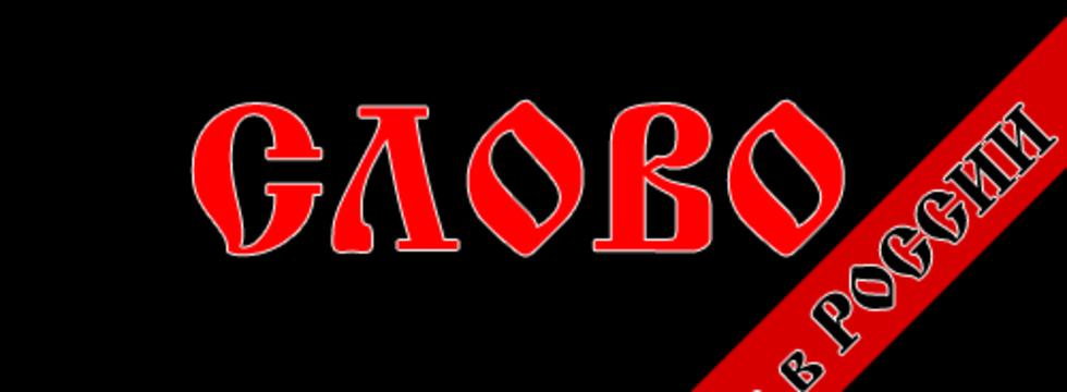 1424183814_rossiya_banner