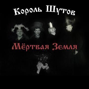 Мёртвая земля Alexander Balunov