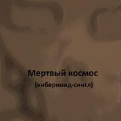 Мертвый космос (киберноид-сингл)
