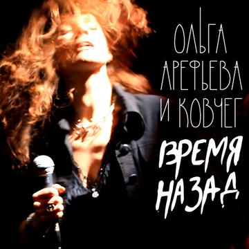 Время назад Olga Arefieva & Kovcheg