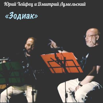 Козерог Юрий Хейфец (Борис Берг)