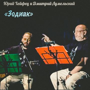 Водолей Юрий Хейфец (Борис Берг)