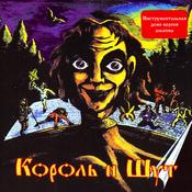 """Король и Шут"" (Instrumental Rough Mix)"