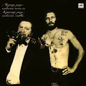 Чёрная роза — эмблема печали, красная роза — эмблема любви Официальная страница Бориса Гребенщикова