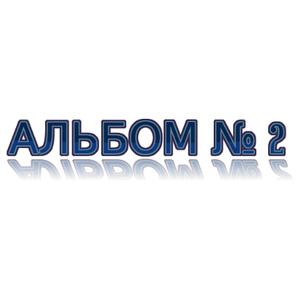 albom_nomer_dva.jpg