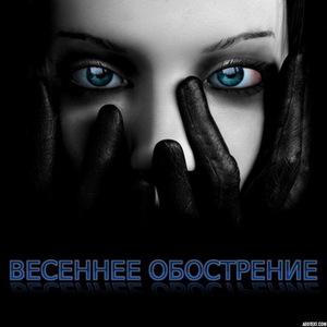Vesennee_obostrenie_mini.jpg