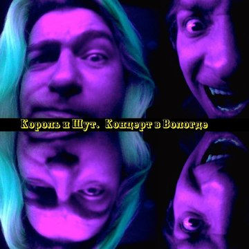 Гимн шуту Alexander Balunov