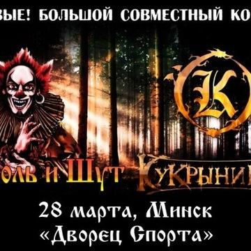 Тень Клоуна Alexander Balunov