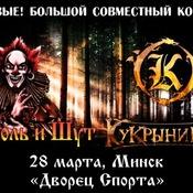 Кукрыниксы и Король и Шут , Минск 28.03.2010