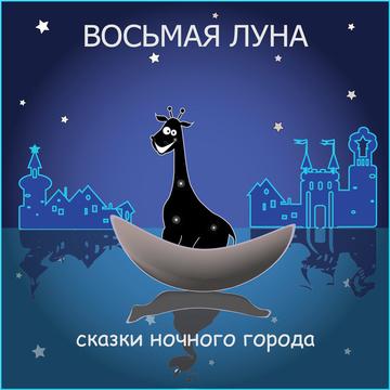 """Детская книга """"Восьмая луна. Сказки ночного города"""" Марина Городничева (Магический Маяк)"""